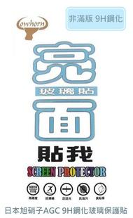【東洋商行】ASUS ZenFone Live L1 5.5吋 ZA550KL 9H 抗指紋玻璃保護貼 疏水疏油 防刮防爆裂 螢幕保護貼 玻璃保護貼