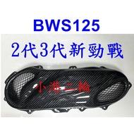 【小港二輪】出清!!新勁戰. BWS 125 正碳纖維 卡夢 傳動蓋+網片大B . BWS125