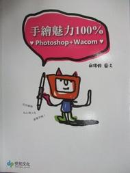 【書寶二手書T9/電腦_YFR】手繪魅力100% Photoshop+Wacom_麻理鈴