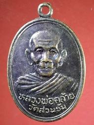 เหรียญพ่อท่านคล้าย วัดสวนขัน สร้างปี 2536 รหัสสินค้า เหรียญคณาจารย์ 2216