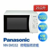 【Panasonic 國際牌】25公升 800W 機械式微波爐 NN-SM33H