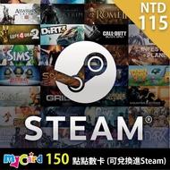 【MyCard】150點點數卡(可兌換進Steam)