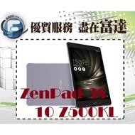 台南『富達通信』華碩 ZenPad 3S 10 LTE版 Z500KL 4+32G 平版電腦【門市自取價】