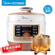Midea WSS2521 electric pressure cooker 2.5L intelligent mini electric pressure cooker rice cooker 1-2 people - intl