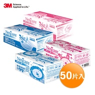 3M Nexcare 醫用口罩 (未滅菌)-50片/組