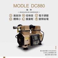 《QSP專業工具商城》(台灣戰神)《快速出貨》*一年保固*[送風管、吹氣風槍]  DC880N空壓機/氣動釘槍/空壓機