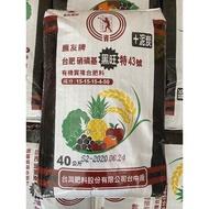 農友牌 台肥 硝磷基黑旺特43號有機質複合肥料 40KG