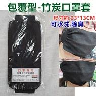 佳冠附發票~台灣製造包覆型竹炭口罩防護套 成人竹炭口罩套 黑色袖套 竹炭袖套 腳套 保暖口罩 透氣口罩套 可水洗