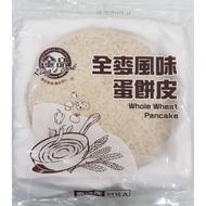 【金品】全麥風味蛋餅皮  (素食 )  25片/包