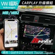 VW MIB/MIB2 Golf R GTI Variant Touran Tiguan 原廠有線Carplay升級無線
