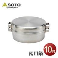 飛岳戶外-SOTO 兩用荷蘭鍋10吋 ST-910DL (露營鍋 鑄鐵鍋)