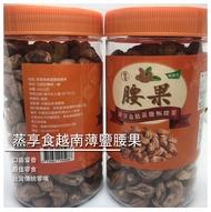 【蒸享食水煮瓜子】蒸享食越南薄鹽腰果/450g/瓶
