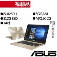 ASUS 華碩 UX430UN-0291D8250U i5/MX150 獨顯 14吋 輕薄筆電 [福利品]