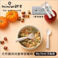 ✿蟲寶寶✿【美國miniware】天然寶貝兒童學習餐具 My First!叉匙組 (附灰色收納袋)