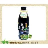 [綠工坊] 陳稼莊 桑椹汁 加糖 100%陳稼莊果園無農藥‧無化肥栽培