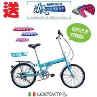 【Lentovita】6段變速20吋輪徑折疊車 質感藍(單車/腳踏車/自行車/運動/旅行/上學/休閒)