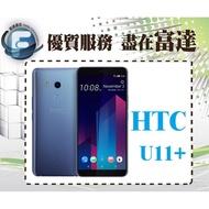 台南『西門富達』HTC U11+ U11 Plus 64G/4G+3G雙卡雙待/6吋/支援快充【門市自取價】