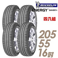 【Michelin 米其林】SAVER+ 205/55/16吋 輪胎 四入 (適用於Focus.Civic等車型) 2055516 205-55-16 205/55 R16