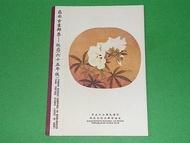 【愛郵者】〈空白護票卡〉65年 扇面古畫-紈扇 / 特124(專124) EH65-7