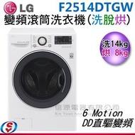【信源】14公斤【LG 樂金 6 Motion DD直驅變頻 滾筒洗衣機(洗脫烘)】F2514DTGW *線上刷卡