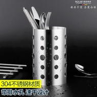 筷籠 德國博浪 304不鏽鋼瀝水筷子筒 韓式筷子籠廚房餐具盒收納筷子架