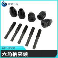《頭家工具》快換式鑽頭 六角柄三爪夾頭 頭圓柄接桿 轉換電磨機 電鑽軟軸夾頭 可拆卸螺絲 MIT-EDC8