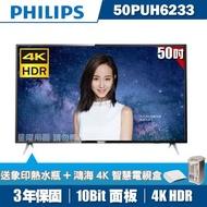 【PHILIPS飛利浦】50吋4K HDR聯網液晶顯示器+視訊盒50PUH6233★送象印熱水瓶+鴻海4K智慧電視盒★