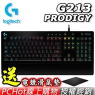 Logitech 羅技 G213 PRODIGY RGB 電競鍵盤  PCHot