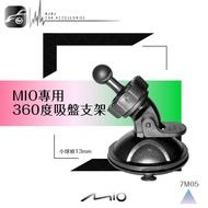 7M05【MIO專用 360度吸盤支架】13mm球頭 適用於 C325 C380 C350 C340 C335 C330