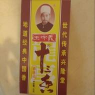 王守義十三香調味粉45克(2盒起單價30元,5盒起單價25元)