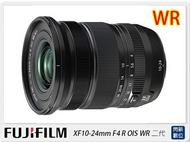 【指定銀行贈3%點數】現貨! 新版~ FUJIFILM 富士 XF10-24mm F4 R OIS WR 二代(10-24 F4公司貨)