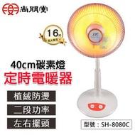 尚朋堂 40cm碳素燈定時電暖器 速暖爐 電熱器 暖氣機 暖風機 SH-8080C