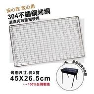 【尊爵家】304真不鏽鋼烤網-烤肉架BBQ 烤肉爐 烤肉架(304真不鏽鋼烤網-45X26