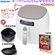 【贈食譜配件】PHILIPS TurboStar 飛利浦新一代健康氣炸鍋 HD9642 / HD-9642