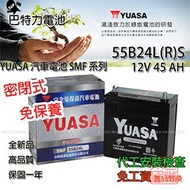 (巴特力)YUASA 湯淺汽車電瓶 ( 免保養 55B24L ) TIIDA VIOS ALTIS CIVIV 331 341 高雄