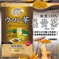 日本 Orihiro 薑黃茶 60包入