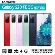 Samsung Galaxy S20 FE 5G 128GB 智慧型手機 攜碼亞太電信月租專案價 限定實體門市辦理