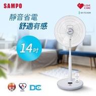 【6月SAMPO 聲寶★買就抽塵蹣機】14吋微電腦遙控DC直流節能風扇 SK-FD14DR(SK-FD14DR)