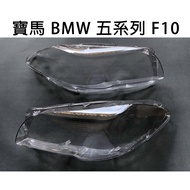 BMW 寶馬汽車專用大燈燈殼 燈罩寶馬 BMW 五系列 F10適用 車款皆可詢問