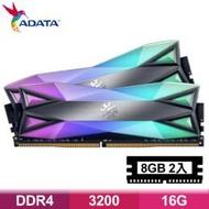威剛 XPG SPECTRIX D60G DDR4-3200-16G(8G*2) RGB炫光記憶體