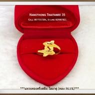 ***แหวนทองครึ่งสลึง: โลมาคู่ (ทอง 96.5%)***