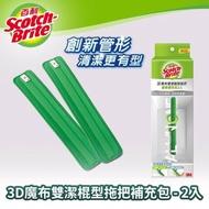 【3M】百利3D魔布雙潔棍型拖把(補充包2入)