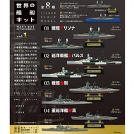 整盒10入【日本正版】1/2000 世界的艦船集 盒玩 模型 戰艦 F-toys - 603330