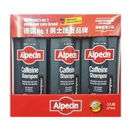 Alpecin 咖啡因洗髮露375ml*3入組