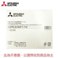 MITSUBISHI 三菱 PM2.5濾網 MJPR-EHMFT 除濕機濾網 適用MJ-EV250HM/MJ-E195HM/MJ-E160HN