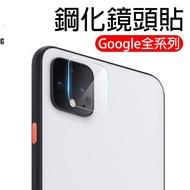 Google鋼化鏡頭保護貼 玻璃鏡頭貼適用Pixel 5 4 4A  3 3A XL Pixel4 Pixel4A