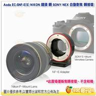Aoda EC-SNF-E(S) NIKON 鏡頭 轉 SONY NEX 自動對焦 轉接環 E接環 A9 A6500 A7RII A7 A6300 A7S