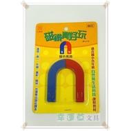 @幸運草文具@ ※教學用教具※花蝶牌 自然實驗 雙色大馬蹄形 / U型磁鐵 (台灣製造)
