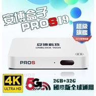 UBOX - 安博 安博盒子 第七代 UPROS - 國際版