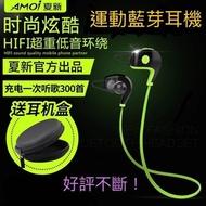 Amoi/夏新 A1運動無線藍芽耳機跑步耳塞掛耳式雙耳耳機